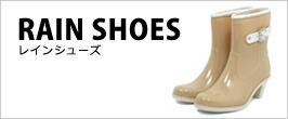 レディース靴のREWARD(リワード)★レインシューズレインブーツ