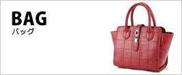 レディースバッグのREWARD(リワード)★バッグ鞄かばん