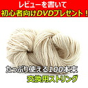 String (type 6: 6 50/50) x100 String type (50/50) x100 fs3gm)