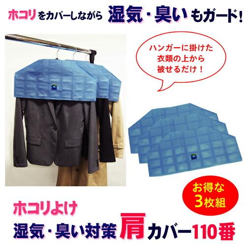 湿気・臭い対策肩カバー110番 3枚入り 繰り返し使える