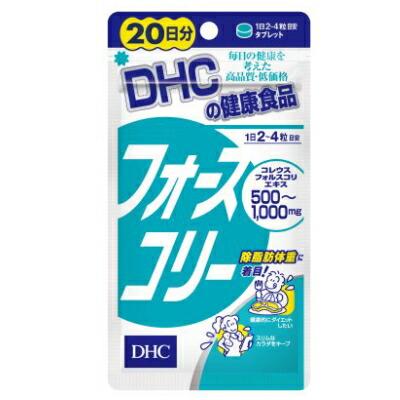 【送料無料】 お得な8袋セット DHC フォースコリー 80粒(20日分)