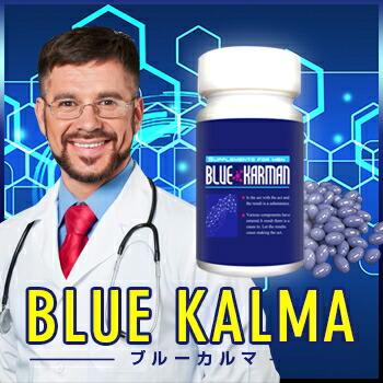 【送料無料】お得な6個セット Blue KALMA(ブルーカルマ) 60粒 高山紅景天