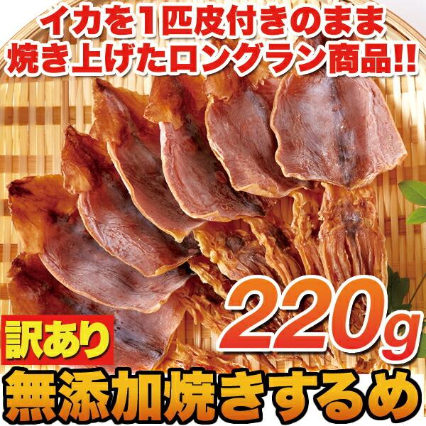 【訳あり】無添加焼きするめ 220g 大容量 イカ1匹皮付きのまま焼き上げ