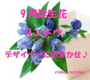 Luxurious flower arrangement (flower arrangement) FL-9GT-9 of ♪ gentian and the flower of the season to leave to a designer