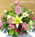 Designer chef ♪ Anse volume and seasonal flower flower arrangement ( flower ) FL-8GT-15