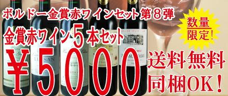 金賞赤ワイン8弾