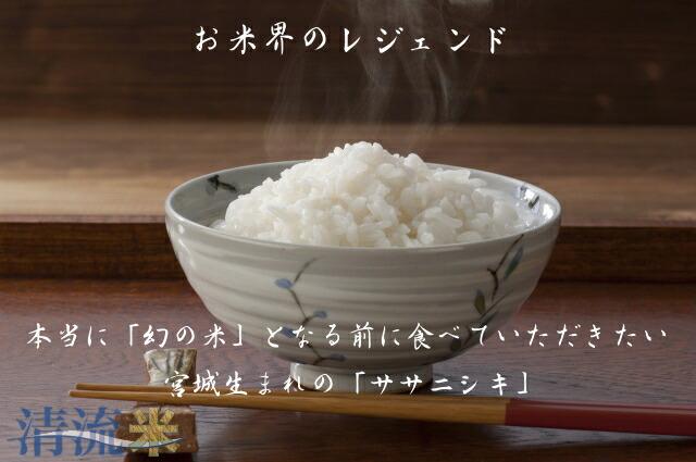 平成28年度宮城県登米産ササニシキ 買い物かご上部の選択項目より精米方法お選びください