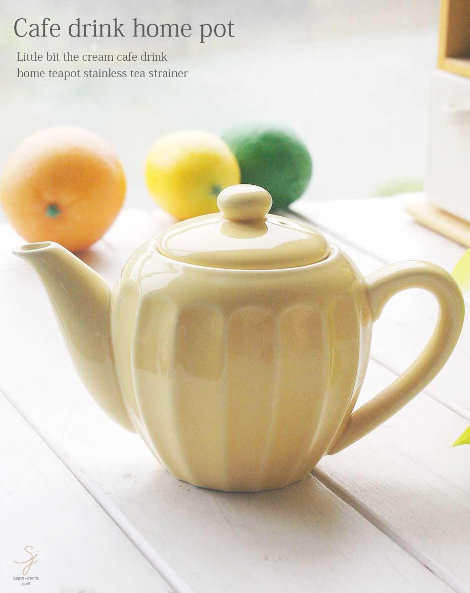 紅茶の時間 パステルイエローティーポット 黄色