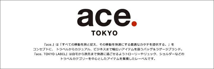 ace.TOKYO エーストーキョー
