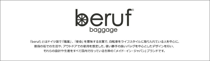 beruf baggage ベルーフバッゲージ