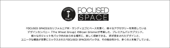 FOCUSED SPACE フォーカスドスペース