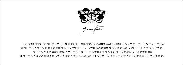 GIACOMO VALENTINI ジャコモ ヴァレンティーニ