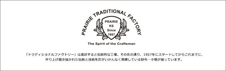 プレリー トラディショナル ファクトリー PRAIRIE TRADITIONAL FACTORY