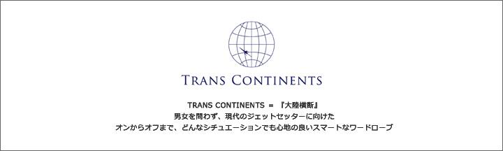 TRANS CONTINENTS トランスコンチネンツ
