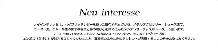 Neu interesse/ノイ インテレッセ