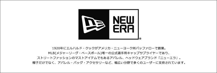 NEW ERA �˥塼����
