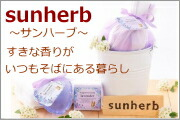 sunherb(サンハーブ)