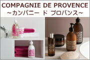 COMPAGNIE DE PROVENCE(カンパニードプロバンス)