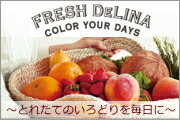 FRESH DELINA(フレッシュデリーナ)