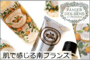 PANIER DES SENS(パニエデサンス)