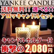 YANKEE CANDLE(ヤンキーキャンドル)送料無料 激安サンプラーセット