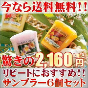 YANKEE CANDLE(ヤンキーキャンドル)激安サンプラー6個セット
