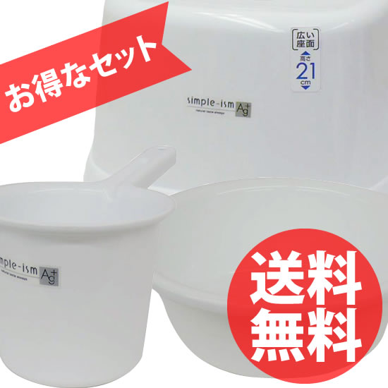 シンプルイズム 浴用3点セット ホワイト