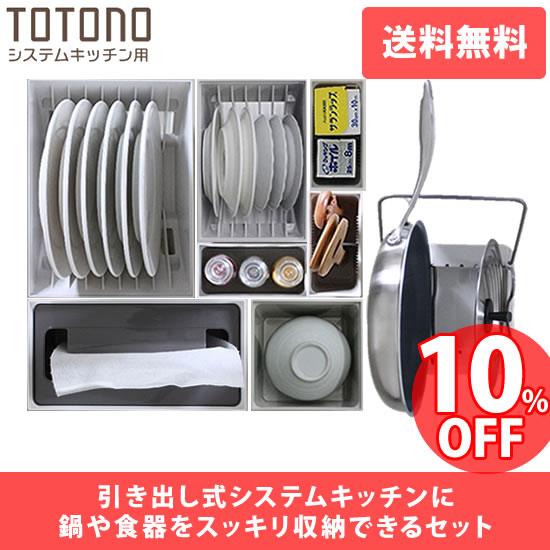 トトノ 鍋&食器 バランス収納 ...