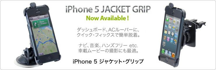 iPhone5専用ホルダー新登場