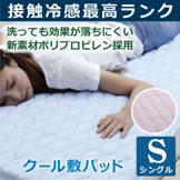 ひんやりマット ひんやりシーツ 敷きパッド ベッドパッド パッドシーツ シングルロング 100×205cm