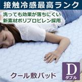 ひんやりマット ひんやりシーツ 敷きパッド ベッドパッド パッドシーツ ダブル 140×205cm