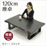 座卓 120 120×80 和モダン 長方形 ローテーブル リビングテーブル シンプル