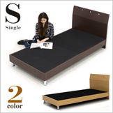 ベッド ベット シングル シングルベッド フレーム シンプル ナチュラル モダン 北欧 木目調