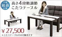 鏡面 高さ調節 こたつ テーブル 幅120cm 継脚 ハイタイプ ホワイト 白 座卓 テーブル ローテーブル 120 120×60 120幅 コタツ 炬燵 光沢 ツヤあり