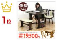 伸長式 ダイニングテーブルセット ダイニングセット ベンチ 北欧 伸縮 4点セット 90〜120 4人掛け 4人用 2人掛け 2人用 折りたたみ バタフライテーブル
