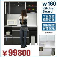【組立て設置付き 送料無料】 完成品 日本製 国産 食器棚 オープンボード キッチンボード レンジボード レンジ台 幅160 鏡面 ホワイト ブラック 選べる2色 ハイタイプ