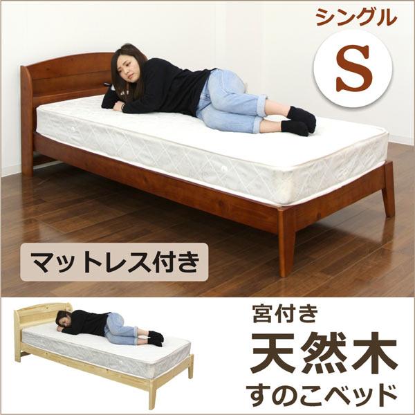 シングル マット付きシングルベッド : ベッド、マットレスが送料無料 ...