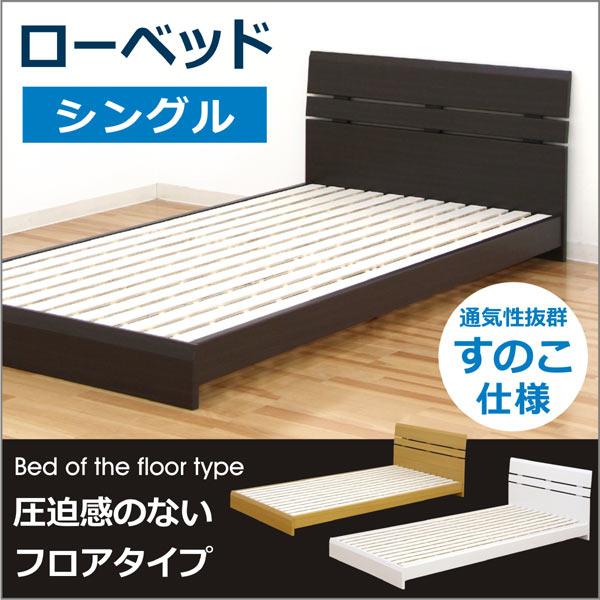 シングルベッド ベッド ベット すのこベッド ベッドフレーム フレームのみ フロアベッド ローベッド シンプル モダン 北欧スタイル 木製 送料無料