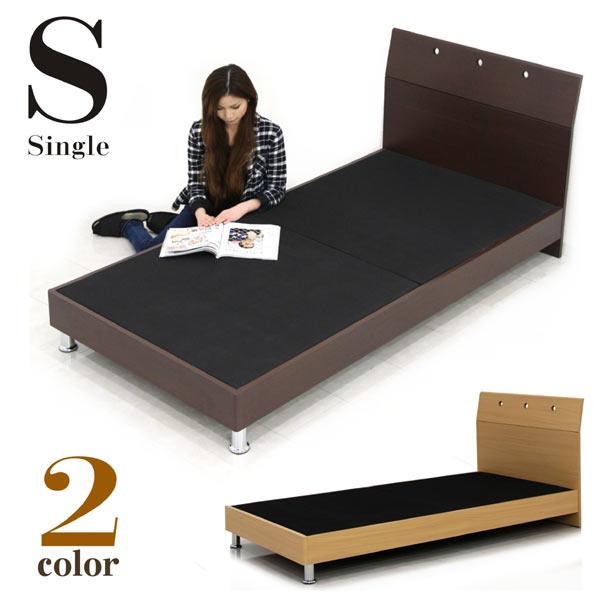 ベッド ベット シングル シングルベッド フレーム シンプル ナチュラル モダン 北欧 木目調 木製  通販 送料無料