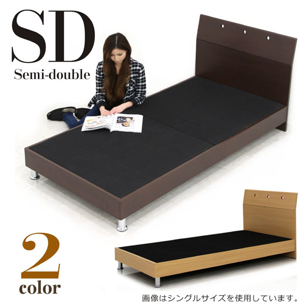 ベッド ベット セミダブル セミダブルベッド フレーム シンプル ナチュラル モダン 北欧 木目調 木製  通販 送料無料