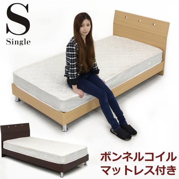 ベッド シングル シングルベッド マットレス付き シンプル ナチュラル モダン 北欧 木目調 木製  通販 送料無料