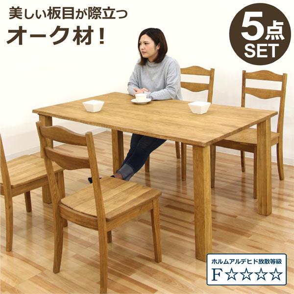 ダイニングテーブルセット ダイニングセット 無垢材 5点 4人掛け 150×90 北欧 シンプル モダン 木製 送料無料