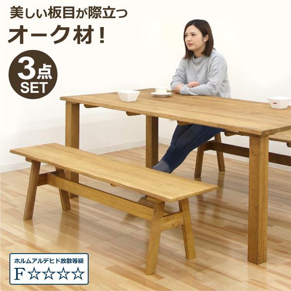 ダイニングテーブルセット ダイニングセット ベンチ 無垢材 3点セット 6人掛け 180×90 北欧 シンプル モダン 木製 送料無料