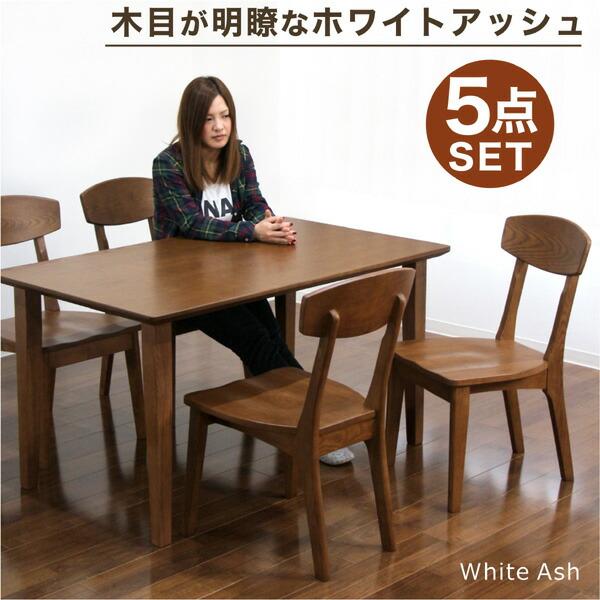数量限定 ダイニングテーブルセット ダイニングセット 5点セット 4人掛け 4人用 北欧 モダン シンプル ナチュラル 木製 送料無料