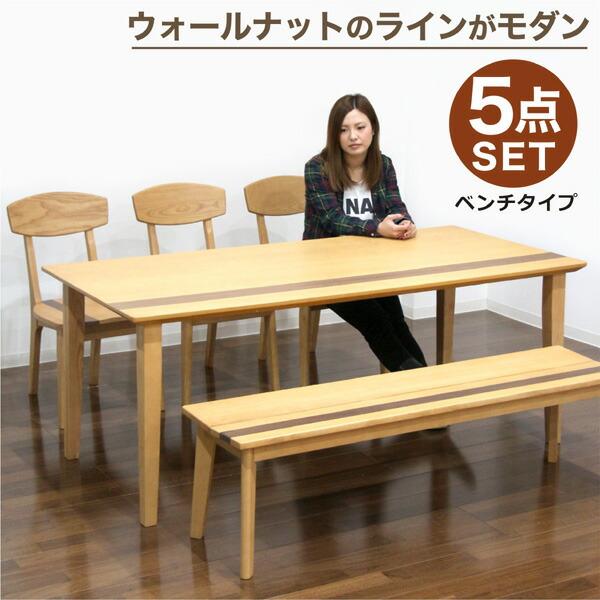数量限定 ダイニングテーブルセット ダイニングセット ベンチ付き 5点セット 6人掛け 6人用 北欧 モダン シンプル ナチュラル 木製 送料無料
