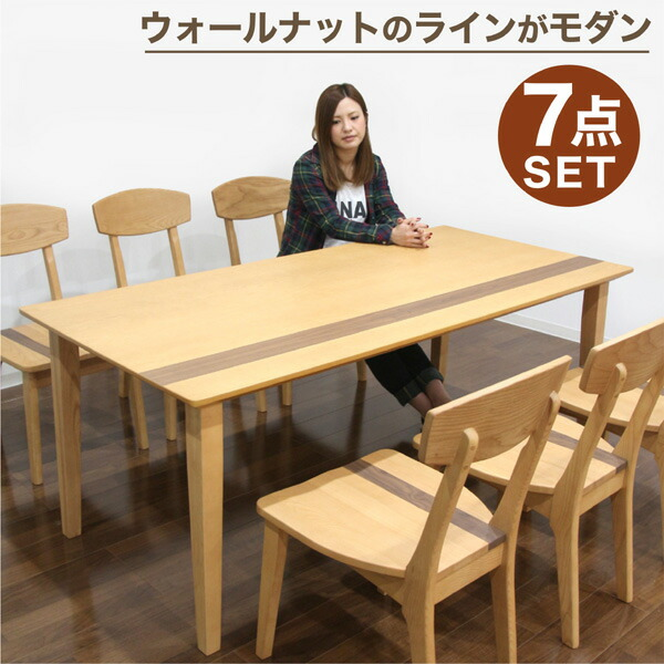 数量限定 ダイニングテーブルセット ダイニングセット 7点セット 6人掛け 6人用 北欧 モダン シンプル ナチュラル 木製 送料無料