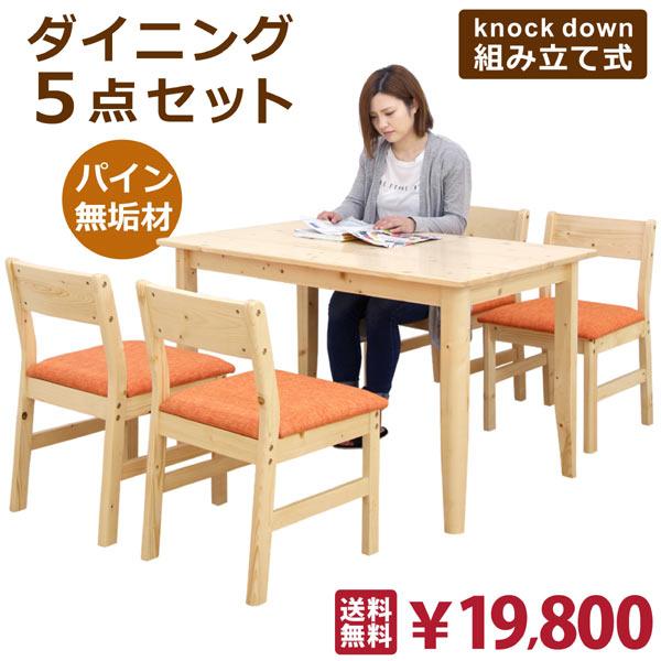ダイニングセット ダイニングテーブルセット 5点セット 座面 布生地 ファブリック ダイニング5点セット 4人掛け 幅120cm 120cm 120テーブル パイン材 ナチュラル 北欧 シンプル モダン おしゃれ オレンジ