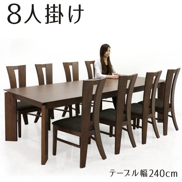 ダイニングテーブルセット 8人掛け ダイニングセット 9点セット