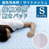 ひんやりシーツ ひんやりマット 敷きパッド ベッドパッド パッドシーツ シングルロング 100×205cm