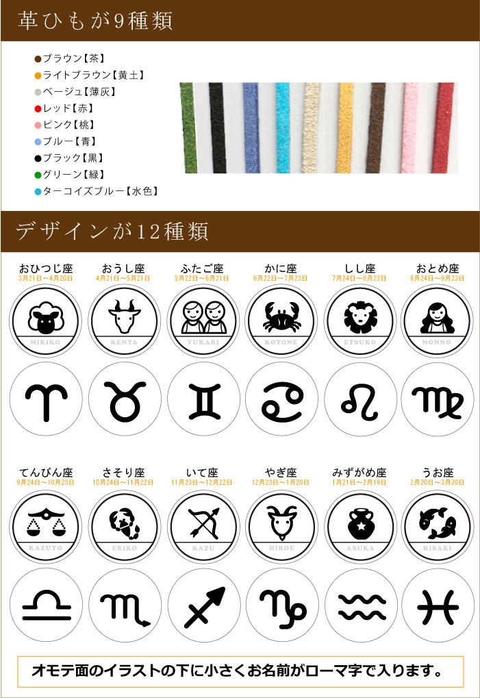 選べる革紐が6色、選べるデザインが12種類